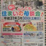 3月30日(土)タカラスタンダード新宿ショールームでイベントをいたします。