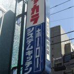 本日、10時から17時までタカラスタンダード新宿ショールームでイベントをしております!