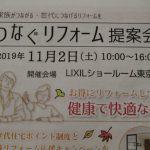 【イベント】リフォームフェアご来場ありがとうございました。