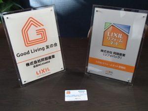 LIXIL水まわりりマイスター・フォームネット登録店・Good Living友の会